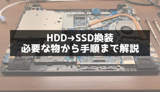 ノートパソコンのHDDをSSDに換装(交換)するやり方