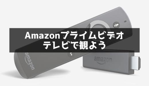 Amazonプライムビデオ動画をテレビで観よう【fire TV stick】