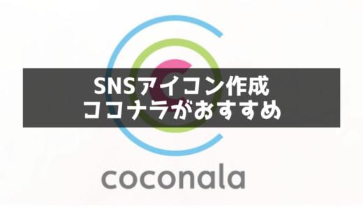 SNSアイコン作成のおすすめはココナラ