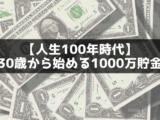 【老後の備え】30歳から始める1000万円貯金