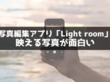 スマホで撮った景色をキレイに加工できる最強アプリ「Light room」