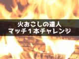 【写真で解説】バーベキューで早く火起こしをする方法